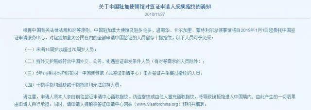 重磅!申请中国签证新规:14至70岁申请者必须采集指纹! | itop366.com 加国热点 -第1张